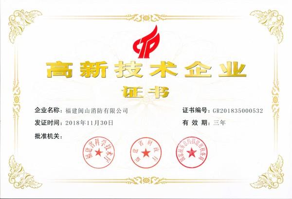 国家高新技术 企业证书.jpg