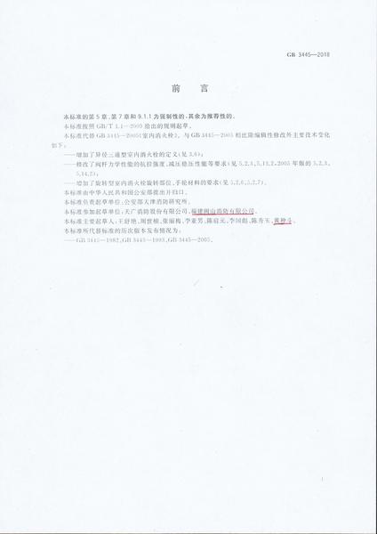 国标修订2.jpg