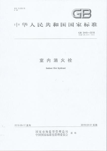 国标修订1.jpg